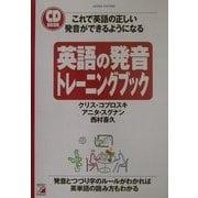 英語の発音トレーニングブック(アスカカルチャー) [単行本]