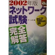 ネットワーク試験完全解答〈2002年版〉(なるほどナットク!) [単行本]