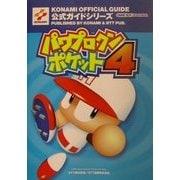 パワプロクンポケット4公式ガイド(KONAMI OFFICIAL GUIDE公式ガイドシリーズ) [単行本]