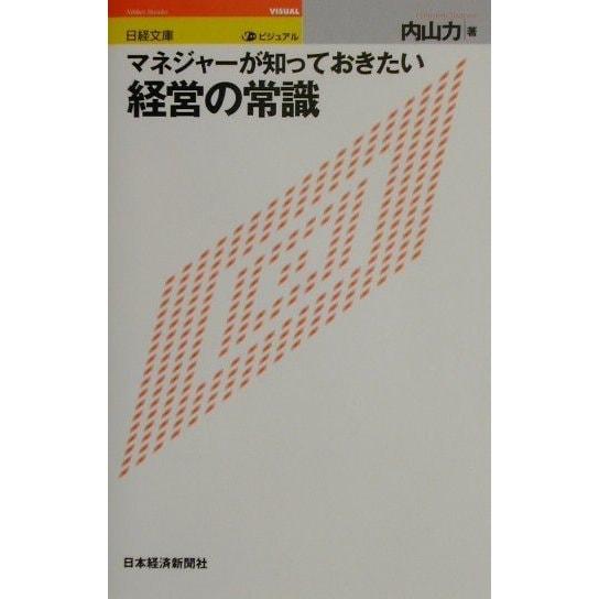 ビジュアル マネジャーが知っておきたい経営の常識(日経文庫) [新書]