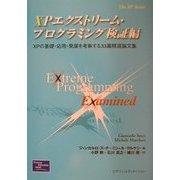 XPエクストリーム・プログラミング検証編―XPの基礎・応用・発展を考察する33篇精選論文集 [単行本]