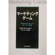 マーケティングゲーム―世界的優良企業に学ぶ勝つための原則 [単行本]
