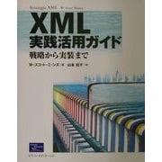 XML実践活用ガイド―戦略から実装まで [単行本]