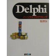 Delphiパーソナルプログラミング [単行本]