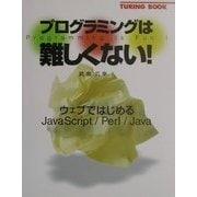 プログラミングは難しくない!―ウェブではじめるJavaScript/Perl/Java(TURING BOOK) [単行本]