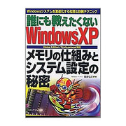 誰にも教えたくないWindowsXP メモリの仕組みとシステム設定の秘密 [単行本]