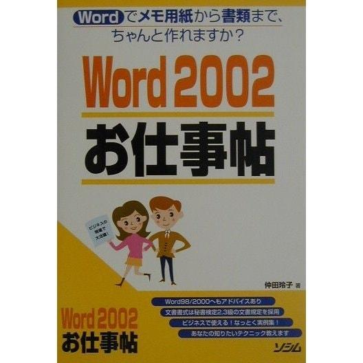 Word2002お仕事帖―Wordでメモ用紙から書類まで、ちゃんと作れますか? [単行本]
