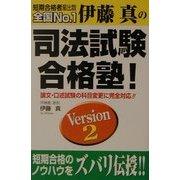 伊藤真の司法試験合格塾!〈Version2〉 [単行本]