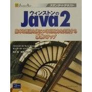ウィンストンのJava2―基本と理論を身につけ応用力を実践する55ステップ(スタンダードテキスト) [単行本]
