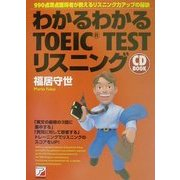 CD BOOK わかるわかるTOEIC TESTリスニング―990点満点獲得者が教えるリスニングアップの秘訣 [単行本]