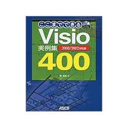 Visioここまでできる実例集400―2000/2002対応版 [単行本]
