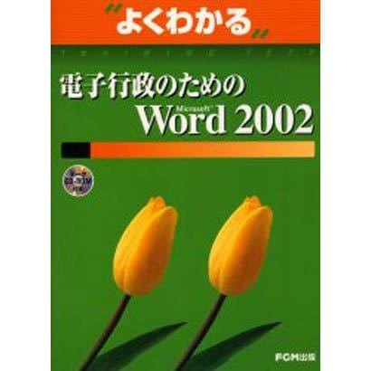 電子行政のためのMicrosoft Word2002(よくわかるトレーニングテキスト) [単行本]