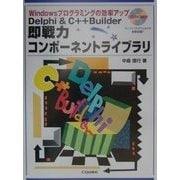 Delphi&C++Builder即戦力コンポーネントライブラリ―Windowsプログラミングの効率アップ [単行本]