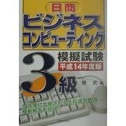 日商ビジネスコンピューティング検定試験 3級模擬試験〈平成14年度版〉 [単行本]