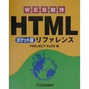 WEB制作 ポケット版HTMLリファレンス [単行本]