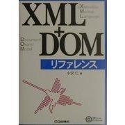 XML+DOMリファレンス [単行本]