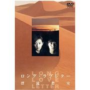 ロング・ラブレター~漂流教室~ DVD-BOX