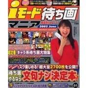 iモード待ち画マニア Vol.1 (2002 June)(Bamboo Mook) [ムックその他]