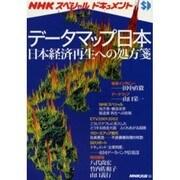 データマップ日本-日本経済再生への処方箋(NHKスペシャルドキュメント) [ムックその他]