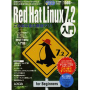 RedHat Linux7.2入門-この道は進む価値アリ!(LOCUS MOOK) [ムックその他]