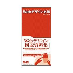 Webデザイン必携 [単行本]