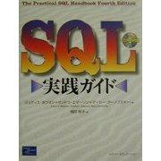 SQL実践ガイド [単行本]