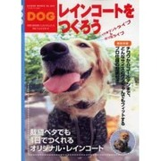 DOG GOODSハンドメイドシリーズ Vol.1(GEIBUN MOOKS 334) [ムックその他]