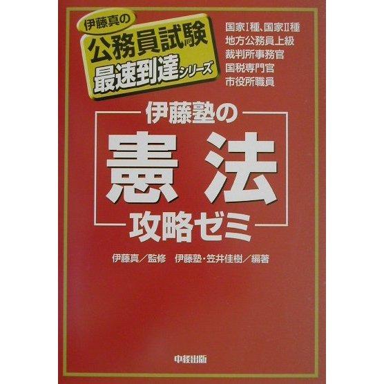 伊藤塾の「憲法」攻略ゼミ [単行本]