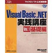 ステップバイステップで学ぶMicrosoft Visual Basic .NET実践講座〈Vol.1〉基礎編(マイクロソフト公式解説書) [単行本]