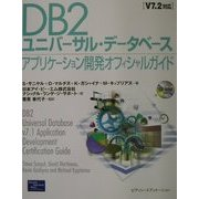 DB2ユニバーサル・データベース アプリケーション開発オフィシャルガイド―V7.2対応 [単行本]