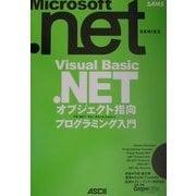 Visual Basic.NETオブジェクト指向プログラミング入門(Microsoft.NETシリーズ) [単行本]