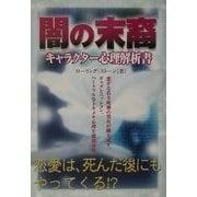 闇の末裔 キャラクター心理解析書 [単行本]