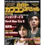 ハイパーカプコンスペシャル[2002.SUMMER](Sony Magazines Deluxe) [ムックその他]