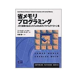 省メモリプログラミング―メモリ制限のあるシステムのためのソフトウェアパターン集 [単行本]