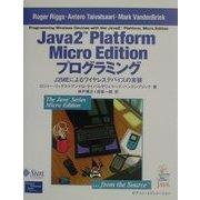 Java2 Platform Micro Editionプログラミング―J2MEによるワイヤレスデバイスの実装 [単行本]