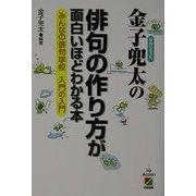 金子兜太の俳句の作り方が面白いほどわかる本―みんなの俳句学校入門の入門(楽書ブックス) [単行本]