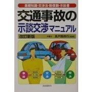 交通事故の示談交渉マニュアル―基礎知識・交渉法・賠償額・示談書 改訂新版 [単行本]