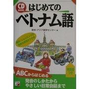 CD BOOK はじめてのベトナム語(アスカカルチャー) [単行本]