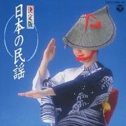 決定版 日本の民謡