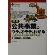 図解 公共事業のウラもオモテもわかる―いっきにわかる日本の「病巣」のすべて [単行本]
