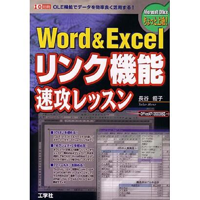 Word&Excelリンク機能速攻レッスン-OLE機能でデータを効率良く活用する! OfficeXP/2000対応(I/O別冊) [ムックその他]