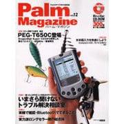 PalmMagazine vol.12-Palmのすべてがわかる総合誌(アスキームック) [ムックその他]