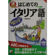 CD BOOK はじめてのイタリア語(アスカカルチャー) [単行本]