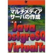 Java、PostgreSQL、VirtualTeamで構成 [単行本]