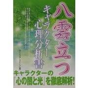 八雲立つキャラクター心理分析書 [単行本]