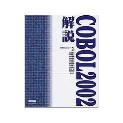 COBOL2002解説 [単行本]