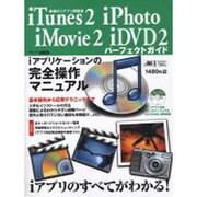 iTune2・iPhoto・iMovie2・iDVD2パーフ-最強のiアプリ解説書(アスキームック) [ムックその他]