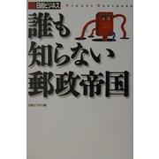 誰も知らない郵政帝国(日本再生シリーズ〈1〉) [単行本]