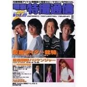 電撃特撮通信 Vol.8(電撃ムックシリーズ) [ムックその他]