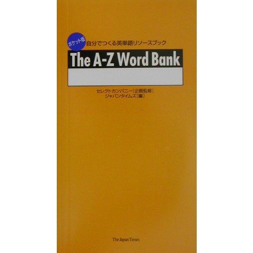 The A-Z Word Bank―ポケット版自分でつくる英単語リソースブック [単行本]